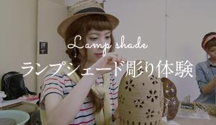 ランプシェード彫り体験