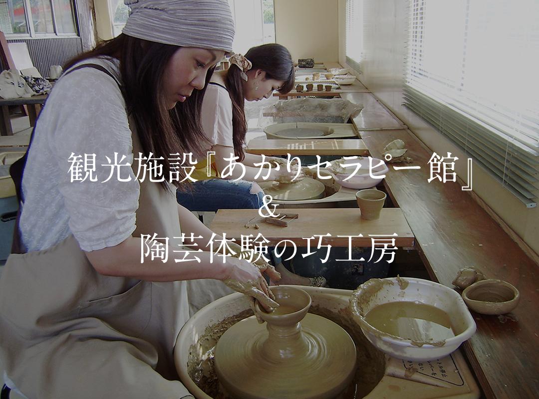 福岡 陶芸 体験